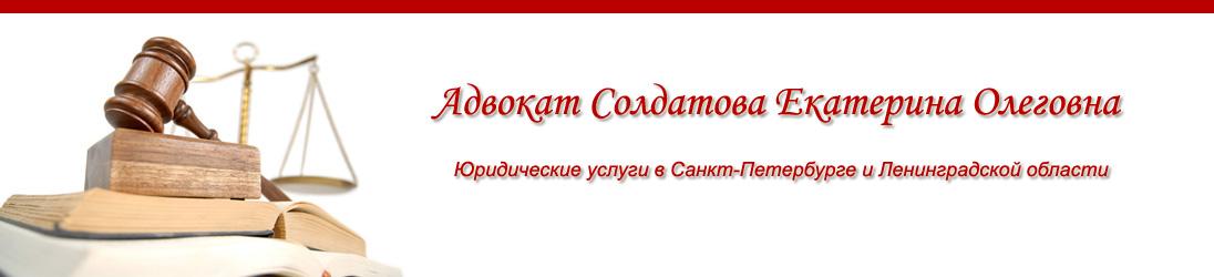 Адвокат Солдатова Екатерина Олеговна         тел. 8-921-062-55-59, 8-931-343-70-68